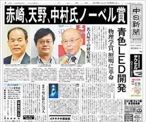 中日新聞の購読 中日新聞 鈴亀...