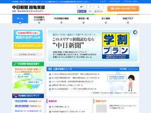 中日新聞 鈴亀支部のホームページをオープン!