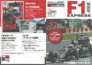 F1(表)