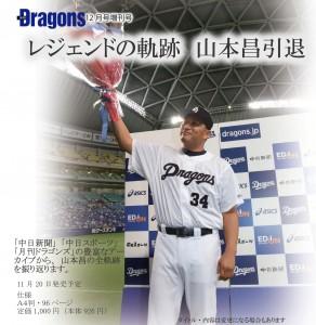 月ドラ12月号増刊号