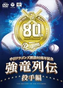 CD2016_DVD_H1_投手入稿