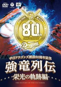 CD2016_DVD_H1_栄光入稿